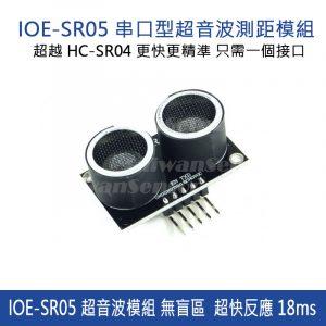 IOE-SR05 超聲波測距感測器模組 TTL串口輸出距離