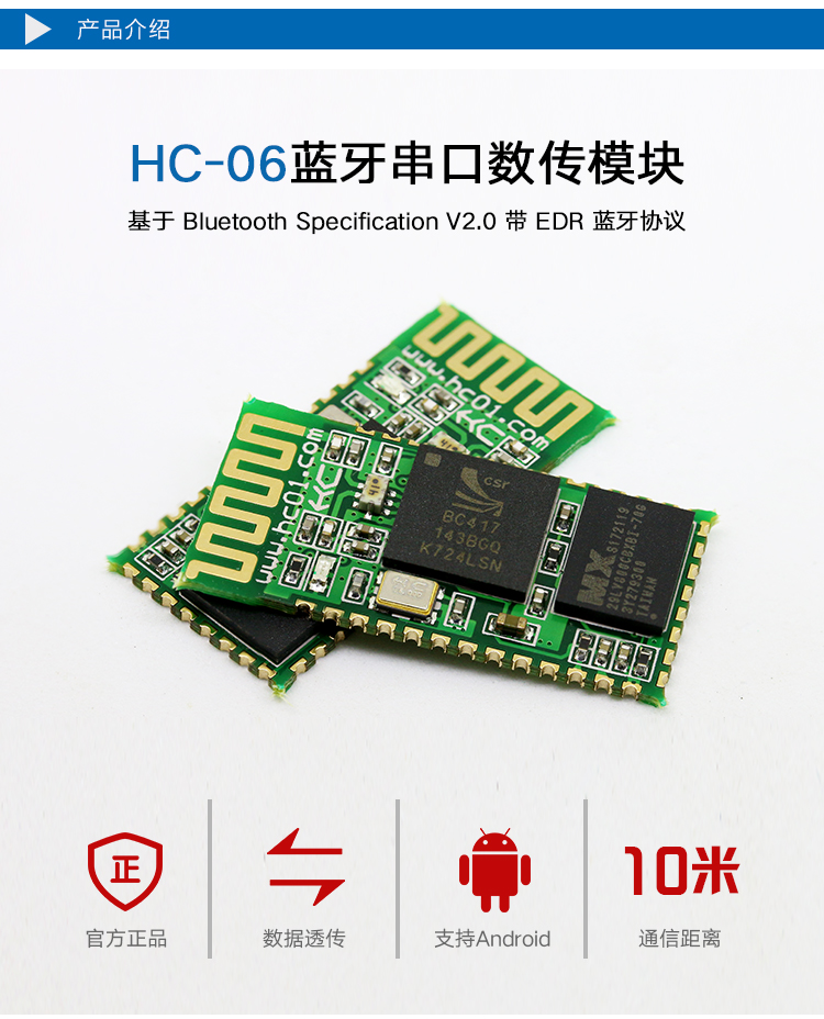 HC-06
