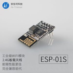 ESP-01S ESP8266 串口 轉 WIFI 模組 低功耗 安信可原廠出貨