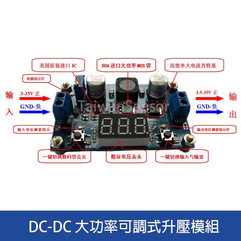 DC-DC 大功率可調式升壓模組 100W 帶數位電壓表