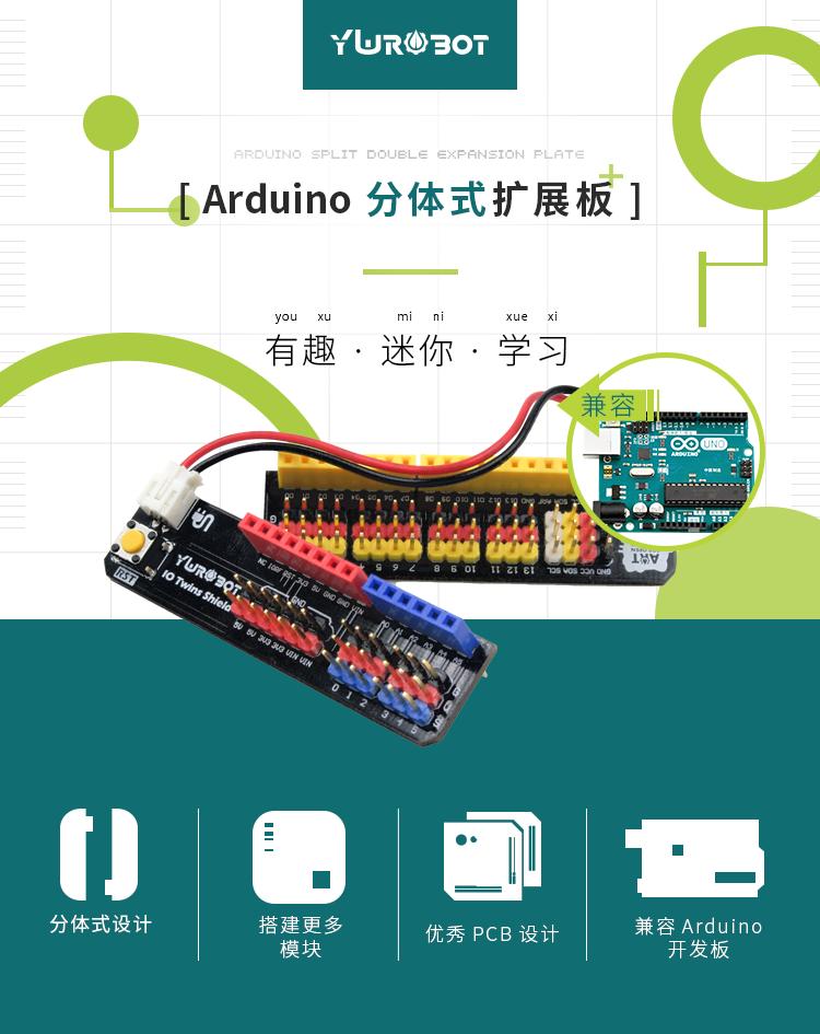 Arduino UNO IO Twins Shield  分體式主板 IO 擴展轉接板 開發神兵力器