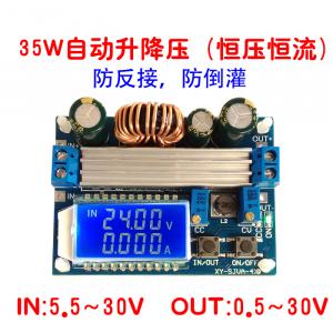 35W 自動升壓降壓模組 升降壓模組 恆壓恆流 液晶LCD數顯電壓表 電流表可調降壓升壓