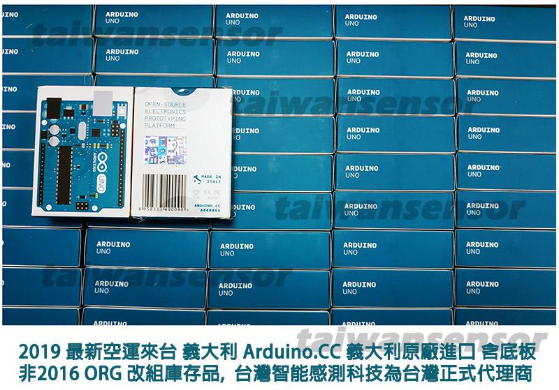 Arduino UNO Rev3 開發板