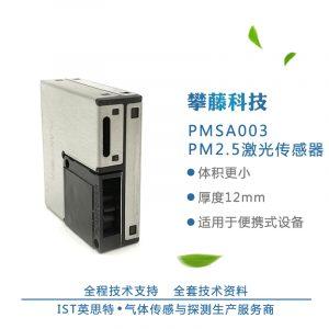 攀藤科技 A0 PMSA003 G10 pm2.5 雷射型粉塵感測器 模組 含G10 專用轉接板與連接線 高精度顆粒物濃度