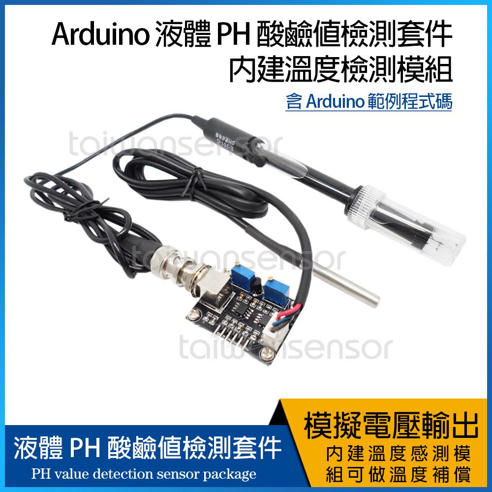 Arduino 液體 PH 酸鹼值檢測套件 內建溫度檢測模組 類比電壓輸出 高精度感測器