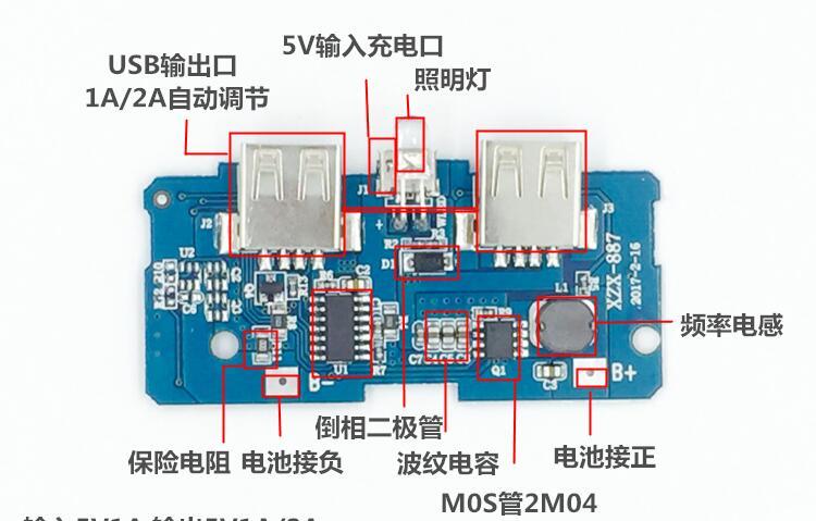 18650 電池 3.7V 轉 5V2A 升壓模組