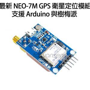 NEO-7M UBLOX GPS 衛星定位模組 支援 Arduino 與樹梅派