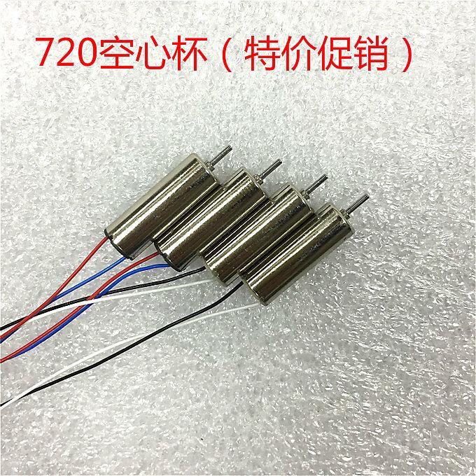 720空心杯強磁大扭力高速微型小電機馬達 3.7V 含 A+B螺旋漿
