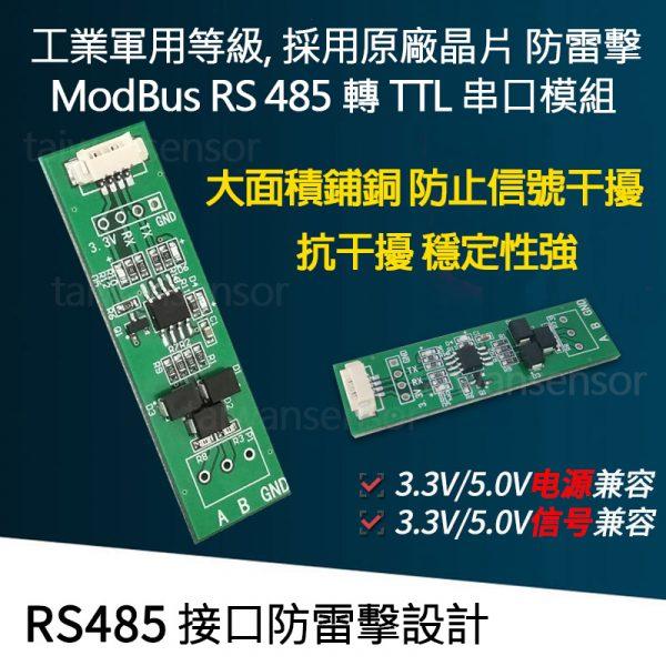 工業用 TTL 轉 RS485 ModBus 轉串口模組 防雷擊保護  硬體自動流向控制