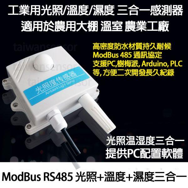 高精度光照度溫溼度三合一感測器 支援二次開發 ModBus RS485 輸出