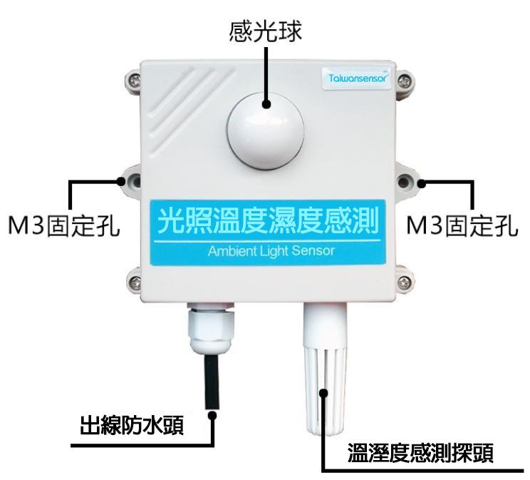 高精度光照度溫溼度三合一感測器