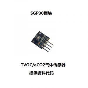 SGP30 TVOC 空氣品質感測器 二氧化碳濃度感測器 Sensirion 晶片