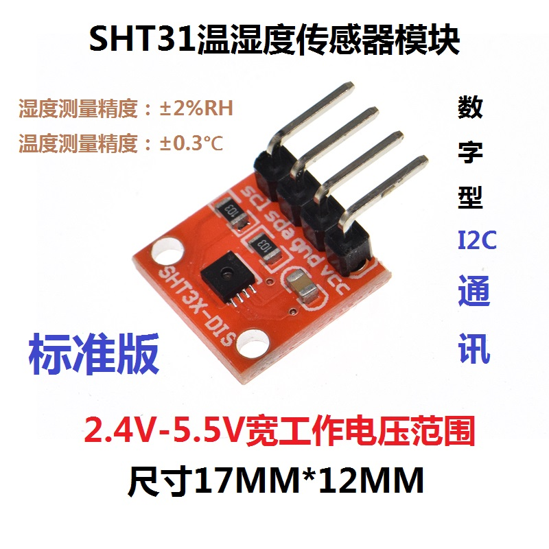 SHT31 Sensirion 第三代高精度 溫濕度感測器模組 I2C通訊 數字型 DIS 寬電壓