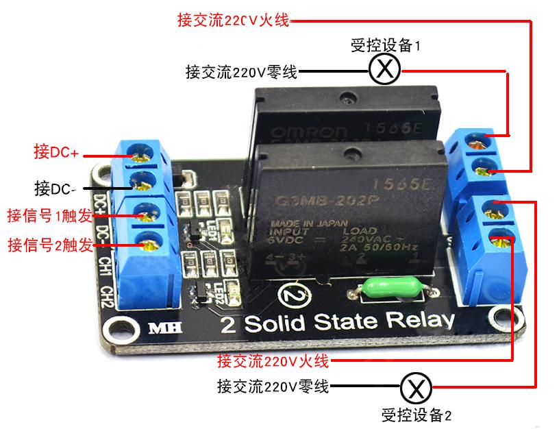 2路5V低電平觸發固態繼電器模組