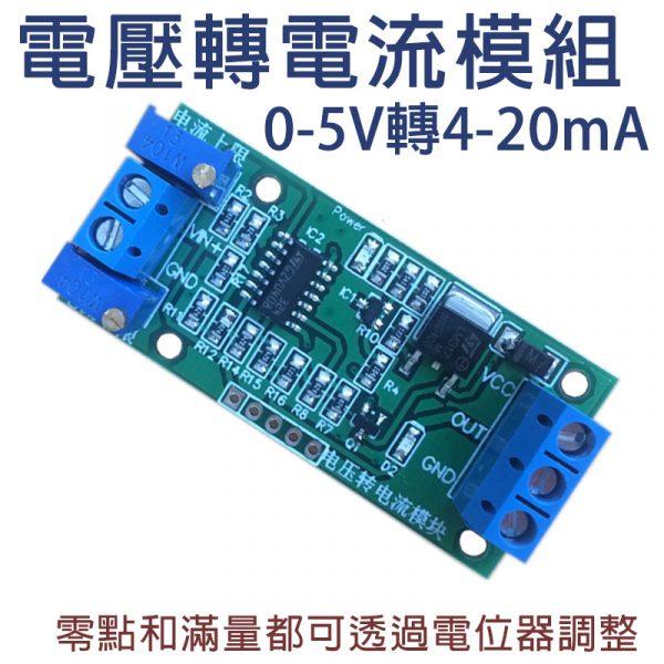 高精度 電壓轉電流模組 0-5V 轉 4-20mA 訊號變送器 信號轉換  Arduino 整合 PLC