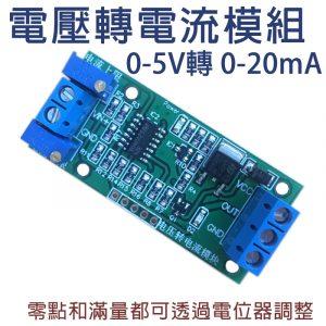 高精度 電壓轉電流模組 0-5V 轉 0-20mA 訊號變送器 信號轉換  Arduino 整合 PLC