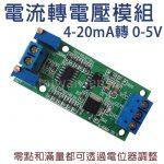 電流轉電壓模組 4-20mA 轉 0-5V 信號轉換 4~20mA轉0~5V