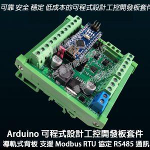 Arduino 可程式設計工控開發板套件 PLC 整合應用 導軌式背板 支援 Modbus RTU 協定 RS485 通訊
