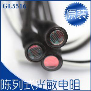 GL5516 防水型光敏電阻 300MM 長度 陣列式光敏電阻