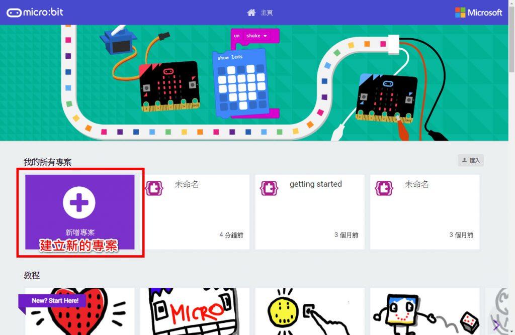 Micro:bit MakeCode 教學文件