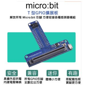 Micro:bit T型擴展板模組 直插麵包實驗板  支援 MicroUSB 5V 供電 內建電壓轉換