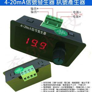 4-20mA 信號發生器 訊號產生器 4-20mA信號源 4-20mA 工業標準恒流源控制信號