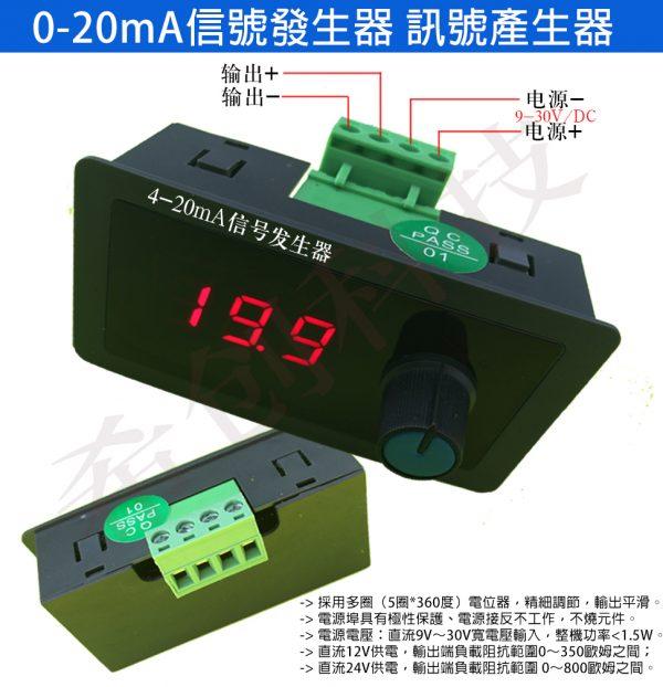 0-20mA 信號發生器 訊號產生器 0-20mA信號源 0-20mA 工業標準恒流源控制信號