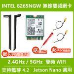 NVidia Jetson Nano intel 8265NGW 雙頻無線 WiFi 網卡 藍牙 4.2 AC8265 雙天線版本 + 轉接頭