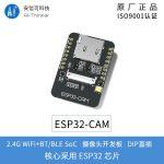 ESP32-CAM Development Board with camera ESP32-CAM 攝像頭開發板 WiFi+藍牙模組