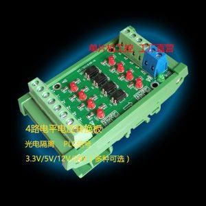電平電壓轉換板 4路 PLC 信號  5V 轉 24V NPN 輸出 光耦隔離模組