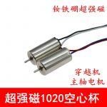 1020空心杯 強磁大扭力 高速微型小電機馬達3.7V +75MM A+B螺旋漿