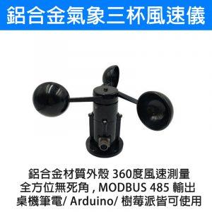 鋁合金氣象三杯風速儀 風速傳感器 風速計  RS485 Modbus RTU 協議 獨家支援 Arduino