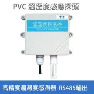 高精度壁掛型溫濕度感測器  Modbus 通訊 RS485  PCV 探頭 通風快 溫度變化反應速度快