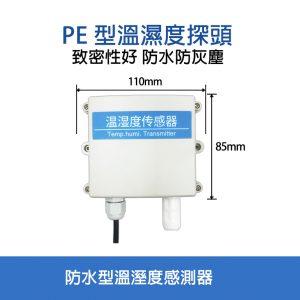 高精度壁掛型溫濕度感測器  Modbus 通訊 RS485  PE 探頭 致密性良好 防水防塵 IP67 防水等級