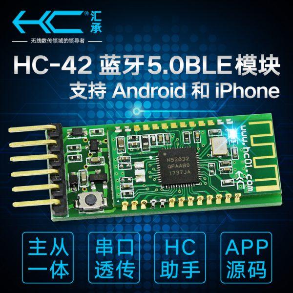 匯承 HC-42 nRF52832藍牙模組5.0 BLE Arduino無線串口透傳模組