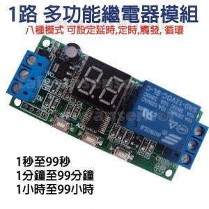 1路 多功能繼電器模組 可以設定 延時