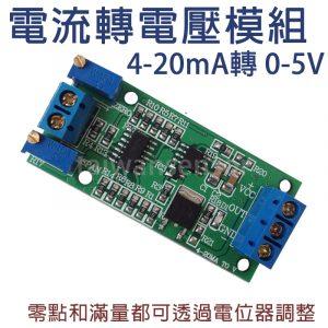 電流轉電壓模組 4-20mA 轉 0-3.3V 信號轉換 4~20mA 轉 0~ 3.3V