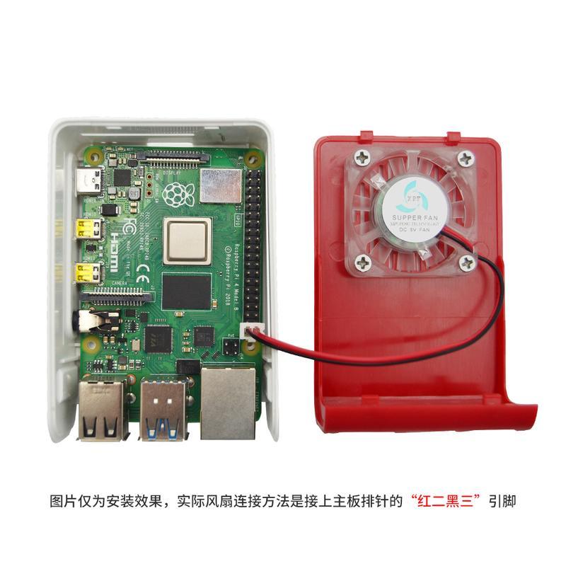 樹莓派4b外殼Raspberry Pi 4B ABS保護殼帶炫光散熱風扇紅白盒子