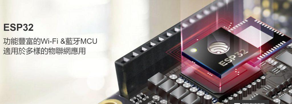 性能穩定 ESP32 性能穩定,工作溫度範圍達到–40°C 到+125°C。集成的自校準電路實現了動態電壓調整,可以消除外部電路的缺陷並適應外部條件的變化。