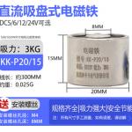 P20/15 吸力 3KG線圈電壓DC6V 吸盤式電磁鐵 直流小型圓形牽引電磁鐵  Magnetic hands