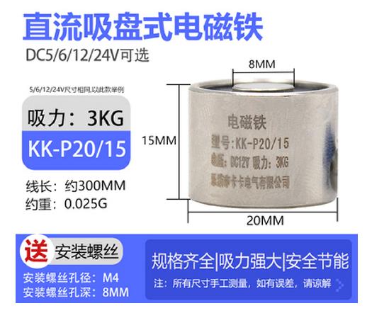 P20/15 吸力 3KG線圈電壓 DC 12V 吸盤式電磁鐵 直流小型圓形牽引電磁鐵  Magnetic hands