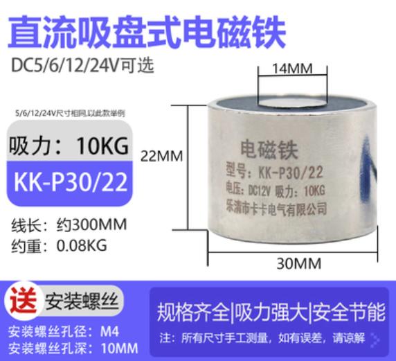 P30/22 吸力 10KG 線圈電壓 DC12V 吸盤式電磁鐵 直流小型圓形牽引電磁鐵  Magnetic hands
