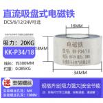 P34/18 吸力 20KG 線圈電壓 DC12V 吸盤式電磁鐵 直流小型圓形牽引電磁鐵  Magnetic hands