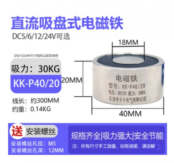 P40/20 吸力 30KG 線圈電壓 DC12V 吸盤式電磁鐵 直流小型圓形牽引電磁鐵  Magnetic hands