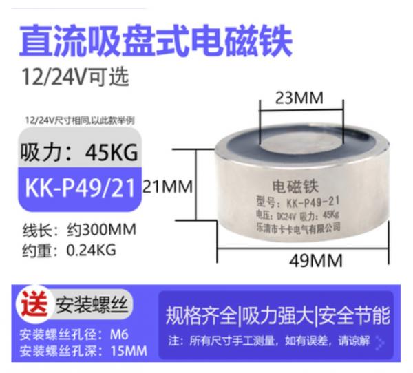 P49/21 吸力 45KG 線圈電壓 DC12V 吸盤式電磁鐵 直流小型圓形牽引電磁鐵  Magnetic hands
