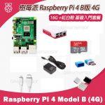rpi-kit-16g-01