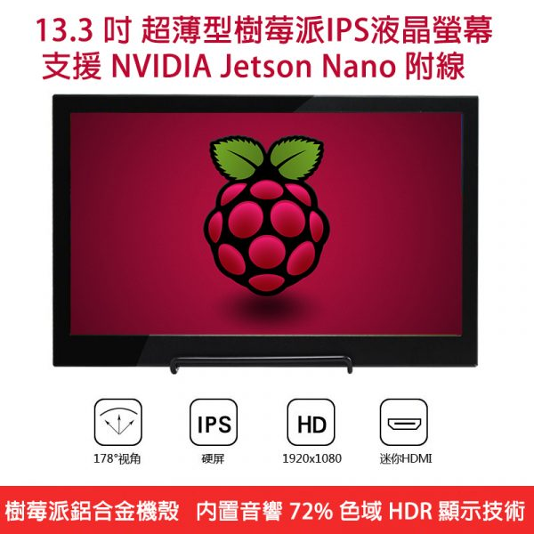 13.3吋 樹莓派 4 超薄型 IPS 液晶顯示套件 1080P HDR 顯色 內置音響 無觸控功能