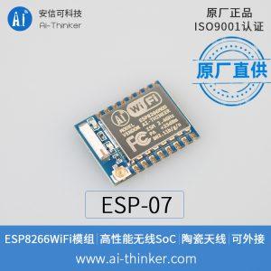 安信可原廠 ESP-07 ESP8266 系列 Wifi 模組 ESP8266串口轉WiFi無線透傳陶瓷+外接天線