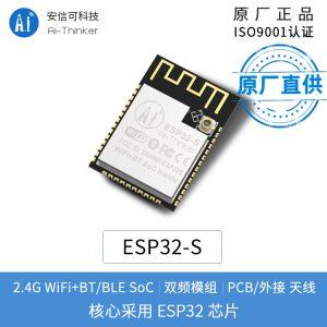 安信可 ESP32-S  WiFi 藍芽模組 IPEX座+板載天線二合一