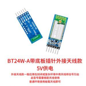 DX-BT24W 藍牙5.0 高速透傳串口無線模組 BLE5.0 低功耗  IPEX 天線版本